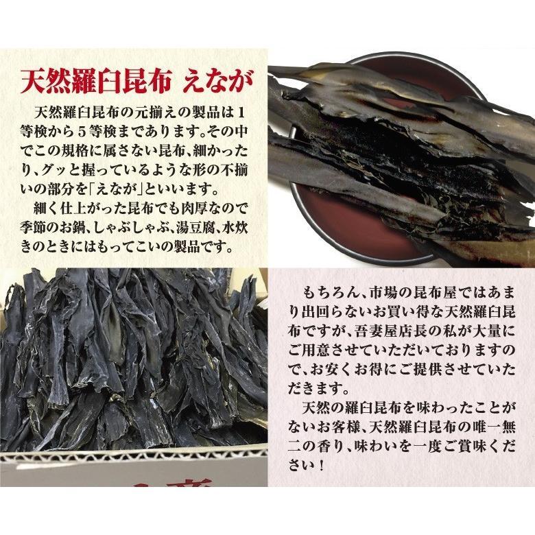 【クリックポスト限定 送料無料】天然羅臼昆布 えなが  130g 雑 らうす エナガ|rausu-azumaya|07