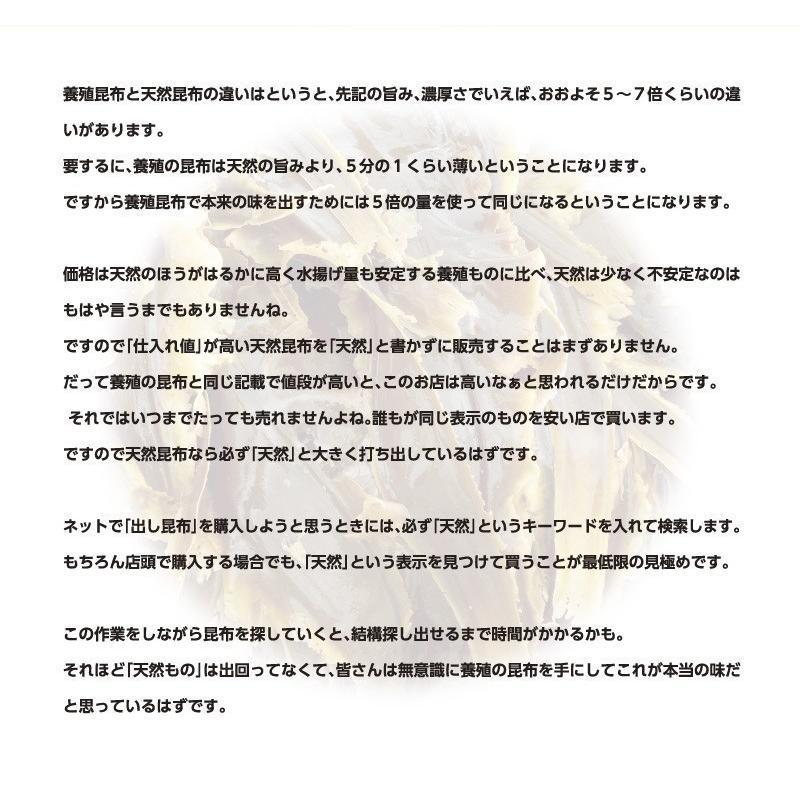 【 クリックポスト限定 送料無料 】天然羅臼産 根昆布 かしら130g  らうす|rausu-azumaya|10