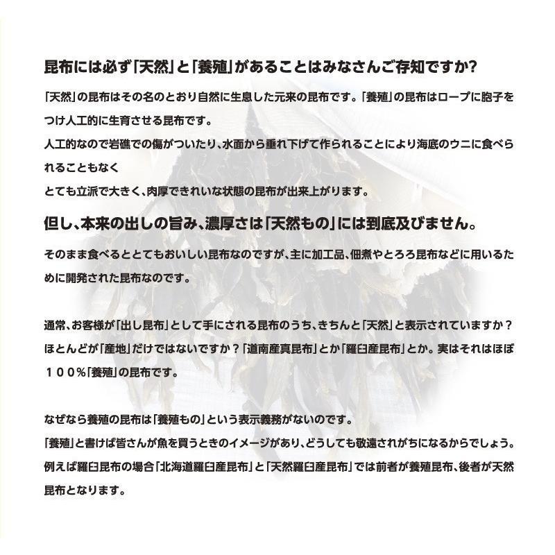 【 クリックポスト限定 送料無料 】天然羅臼産 根昆布 かしら130g  らうす|rausu-azumaya|09