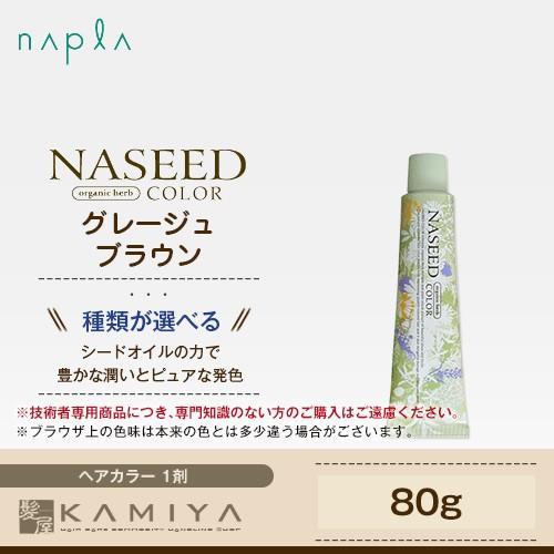 ナプラ ナシードカラー グレイファッション 1剤 グレージュブラウン 80g n-8grb メール便対応4個まで n-5grb カラー剤 グレイヘア 40%OFFの激安セール 送料無料限定セール中 n-6grb n-7grb 白髪染め