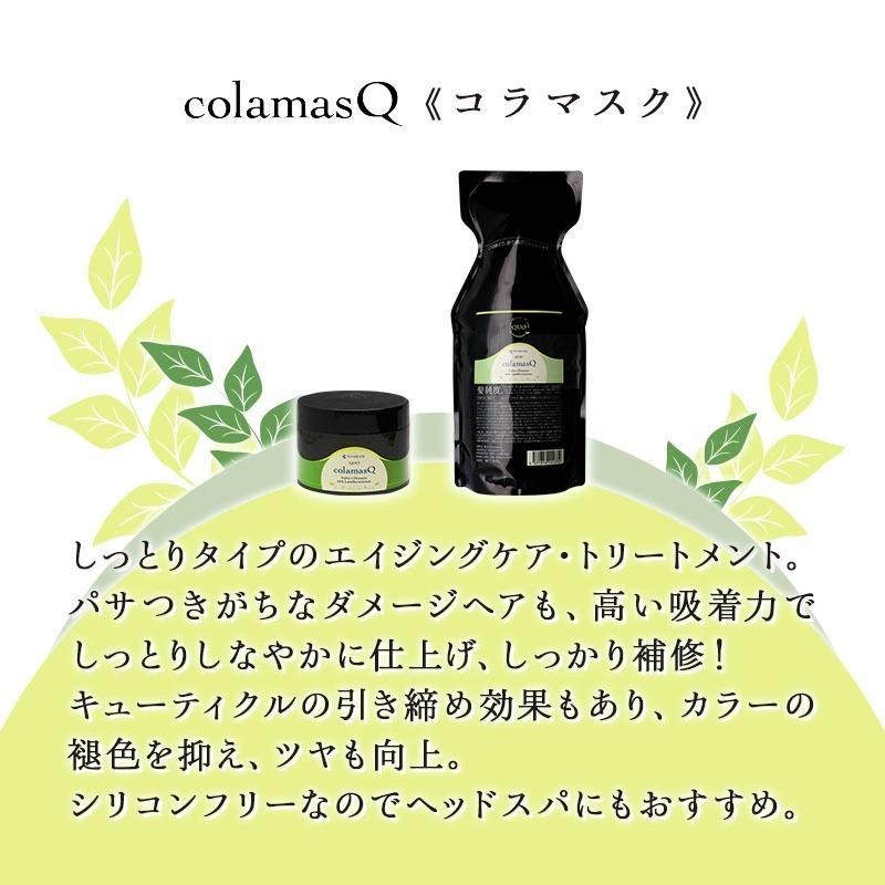 アマトラ クゥオ ヘアバス es(シャンプー)400ml+コラマスク(トリートメント)250g 計2個 お試しセット|Amatora QUO ノンシリコン|ray|07