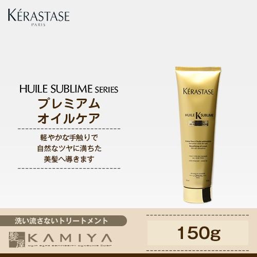 ユイルスブリム 【送料無料】 (洗い流さないヘアトリートメント) クレームフィンヌ HU ケラスターゼ 150g×3個