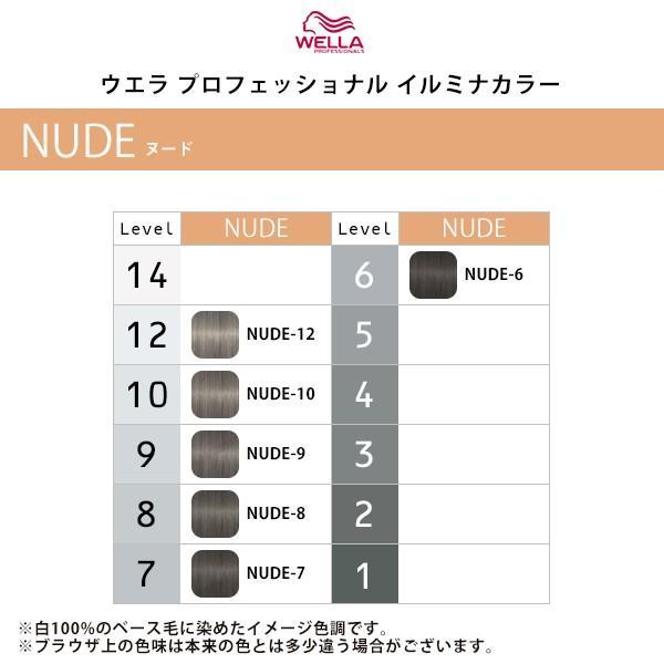 ウエラ プロフェッショナル イルミナ カラー 80g 1剤 NUDE ヌード|カラー剤 メール便対応4個まで|ray|02