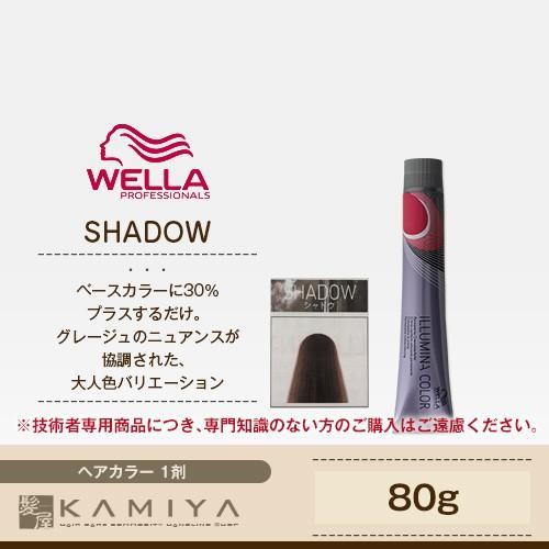 ウエラ プロフェッショナル イルミナ カラー 1剤 シャドウ 80g|wella SHADOW カラー剤 ヘアカラー 業務用 サロン専売品 メール便対応4個まで|ray