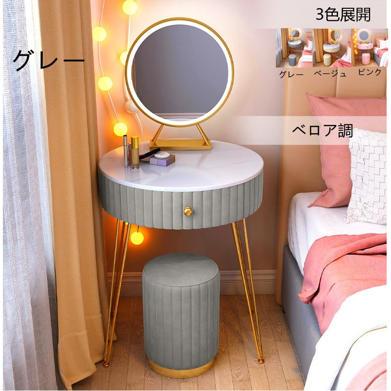 一部予約 おしゃれ 鏡台 化粧台 コスメ台 女性大人気 可愛い ベロア調 3色カラ セット LEDミラー 円型オシャレドレッサー 本物 椅子 ベロアスツール