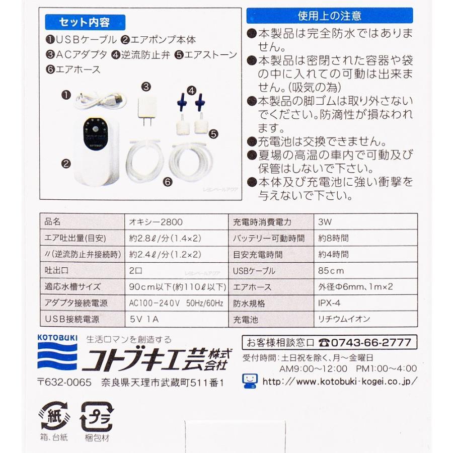 在庫有り!!即OK コトブキ 充電式エアーポンプ オキシー2800 OXY2800 ダブルタイプ(ブルーP)|rayonvertaqua|04