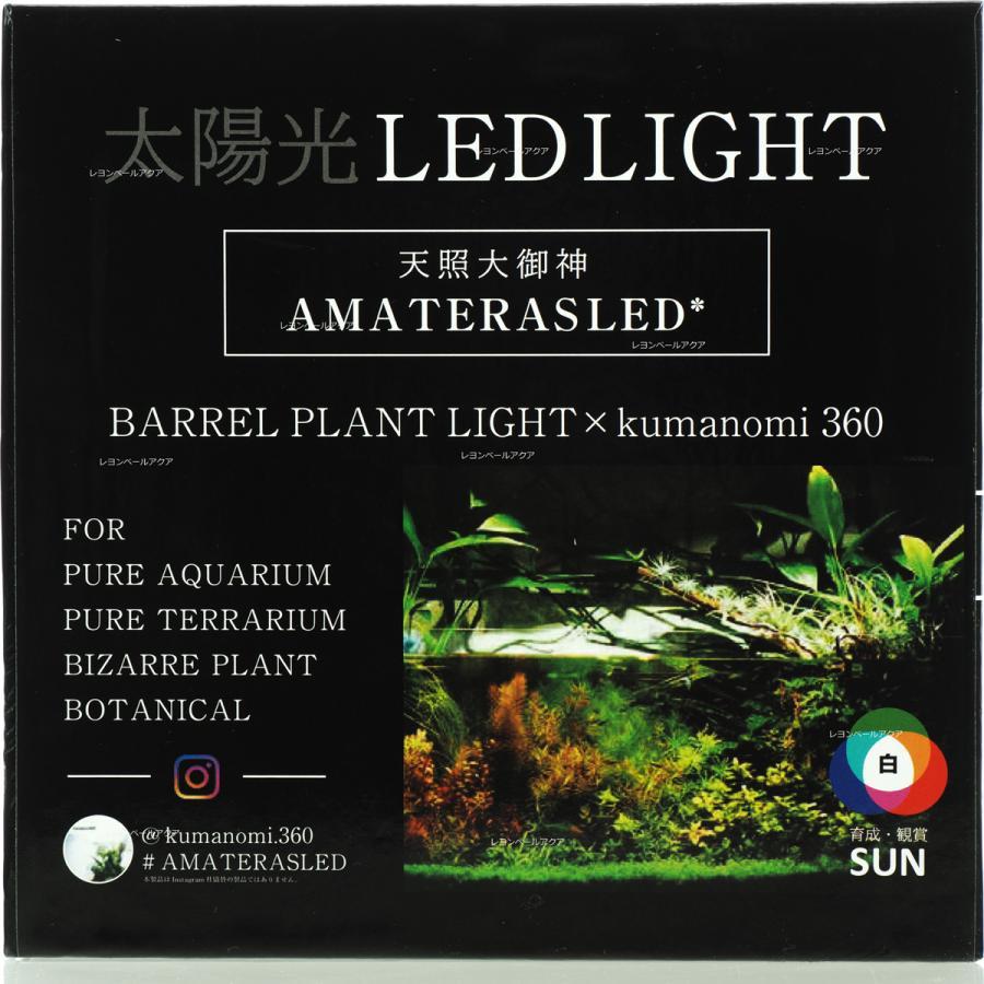 在庫有り!!即OK BARREL AMATERAS LED 20W アマテラス 20W 植物育成ライト|rayonvertaqua|02