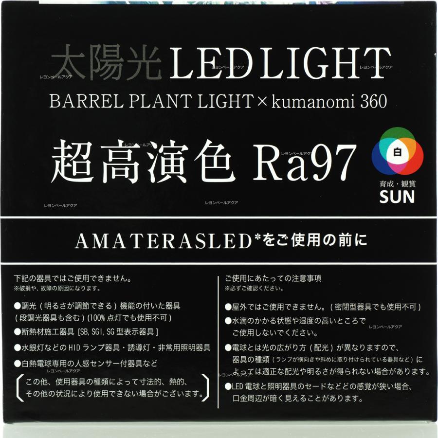 在庫有り!!即OK BARREL AMATERAS LED 20W アマテラス 20W 植物育成ライト|rayonvertaqua|03
