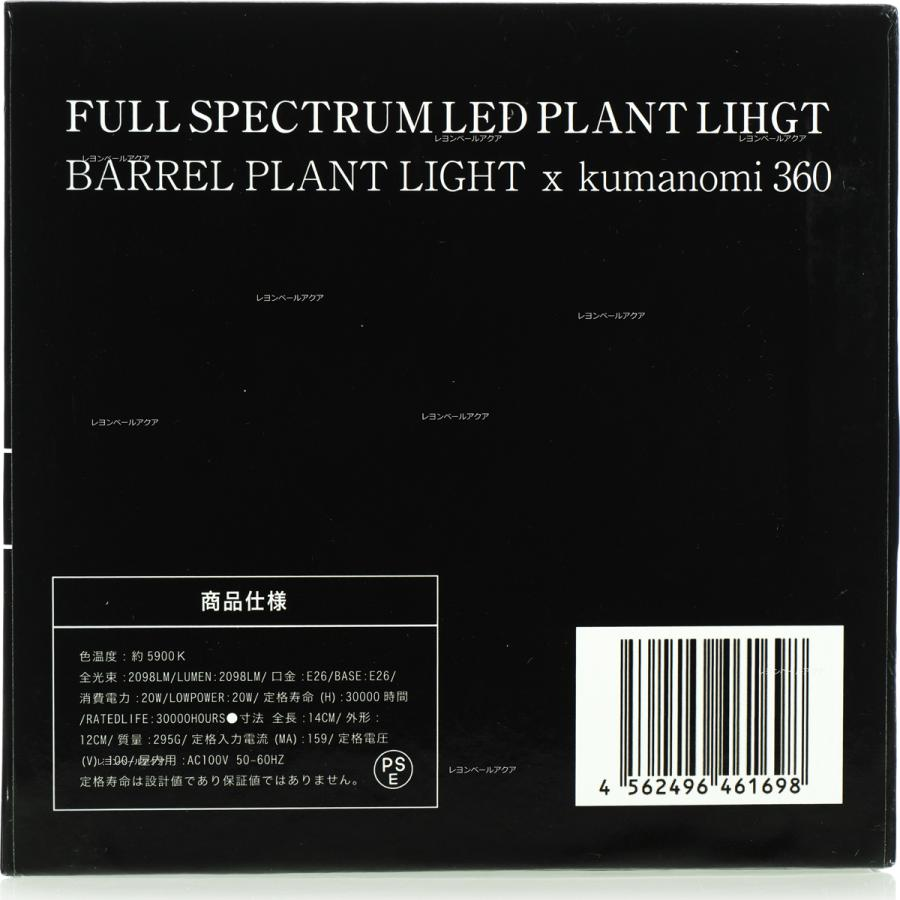 在庫有り!!即OK BARREL AMATERAS LED 20W アマテラス 20W 植物育成ライト|rayonvertaqua|04