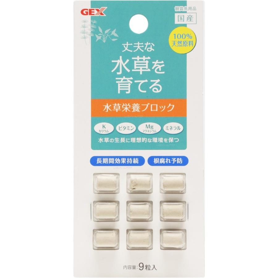 在庫有り 即OK GEX 水草一番 栄養ブロック 新パッケージ 9粒 人気の製品 国産 在庫処分