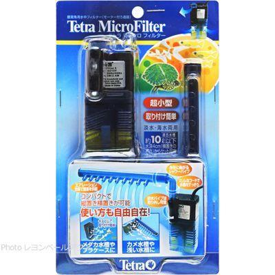 驚きの値段 在庫有り スーパーSALE セール期間限定 即OK テトラ マイクロフィルター