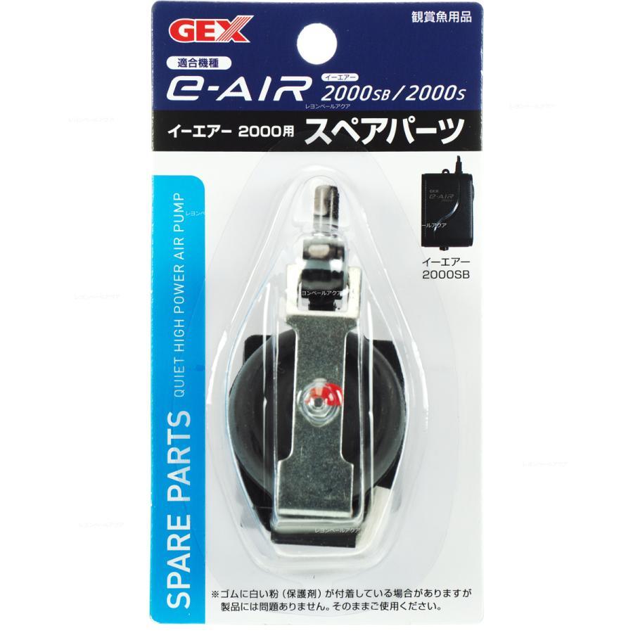 在庫有り 人気 即OK GEX イーエアー2000用 国内送料無料 スペアパーツ SB用 新ロット新パッケージ青 S