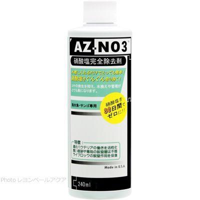 在庫有り 即OK アクアギーク AZ NO3 硝酸塩完全除去材 240ml 直送商品 全国どこでも送料無料