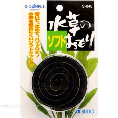 在庫有り 即OK スドー 巻 お得なキャンペーンを実施中 水草のソフトおもり 大特価 S848