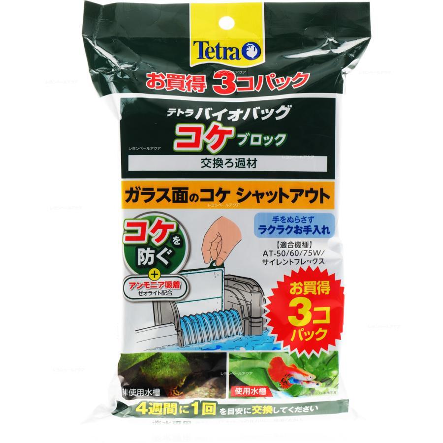 在庫有り 即OK 超安い テトラ アルゴストップ 日本産 お買得3コパック バイオバッグ