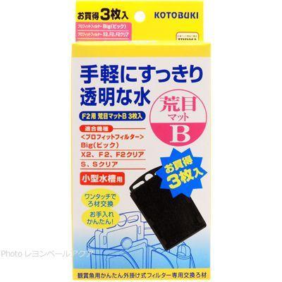 在庫有り 即OK 迅速な対応で商品をお届け致します コトブキ 日本正規代理店品 F2用荒目マットB 3枚入 プロフィットフィルターX2 S Big用 黄箱