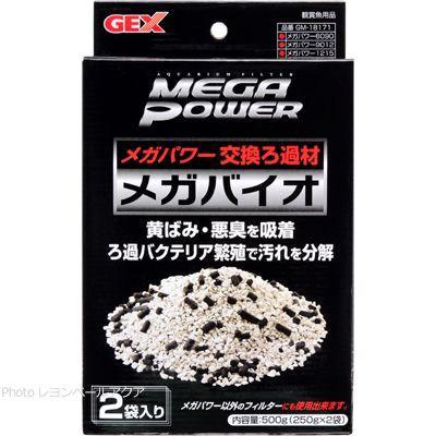 在庫有り 賜物 即OK GEX メガパワー交換ろ過材 250g×2袋入 メガバイオ プレゼント