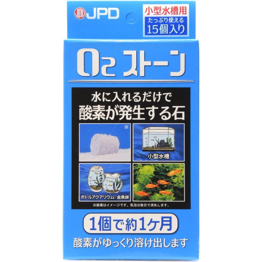 在庫有り 即OK 日本動物薬品 大特価!! O2ストーン小型水槽用 日本製 新作アイテム毎日更新 15粒入 30日持続型 新パッケージ青箱