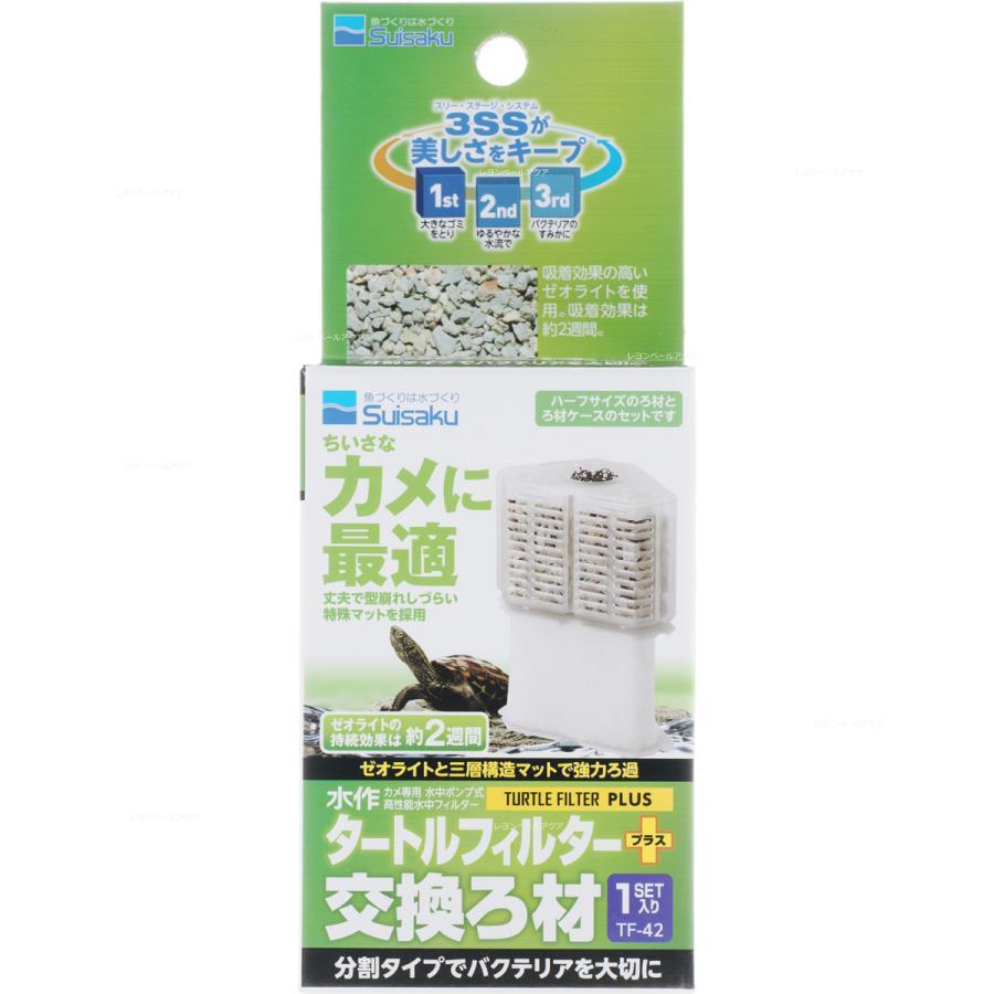 在庫有り 即OK 水作 タートルフィルタープラス 交換ろ材 日本限定 1セット 返品交換不可