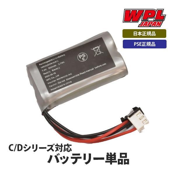 新品 WPL JAPAN 新作アイテム毎日更新 Cシリーズ D12対応バッテリー ラジコンカー RCカー フルセット RTR 1 プロポセット スケール 16