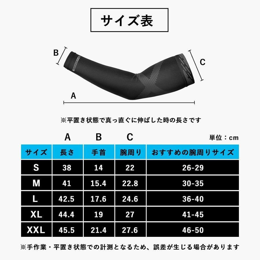 アームカバー メンズ レディース 冷感 夏用 紫外線対策 サイクリング アウトドア|rbi|16