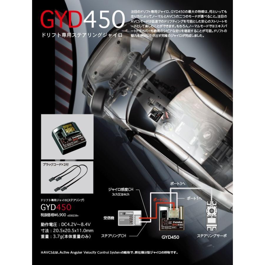 贈与 フタバ 大人気 Futaba GYD450 ドリフト用ステアリングジャイロ