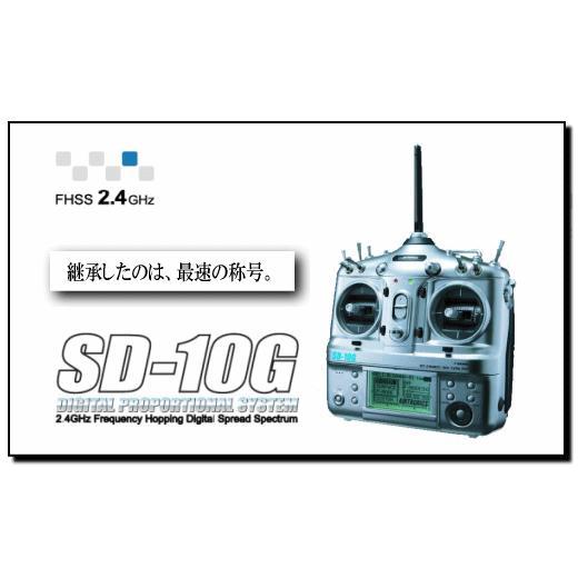 サンワ/SD-10G <92664 PC/プライマリーコンポ>パークフライ用 小型6ch受信機(92664)付セット