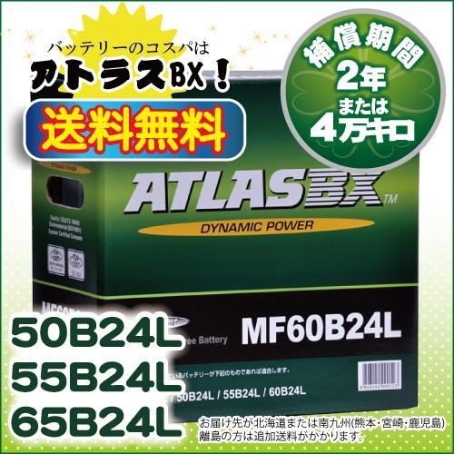 送料無料 ATLAS 60B24L アトラス 売れ筋 自動車用 ノーマルバッテリー 信憑