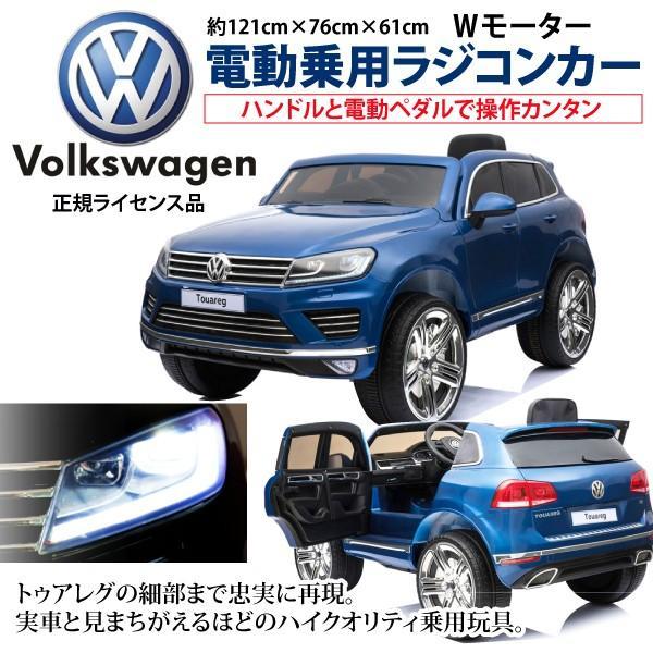 (代引き不可)電動乗用ラジコン ワーゲントゥアレグ(Volkswagen Touareg) Wモーター&大型バッテリー ハイクオリティ 正規ライセンス品