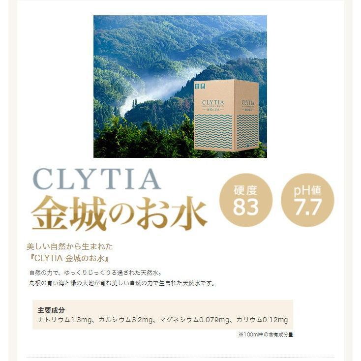 CLYTIAウォーターサーバー専用 CLYTIA クリティア 天然水 阿蘇のお水 富士山のお水 金城のお水 24L 12L×2個 プレミアムウォーター rcmdfa 04