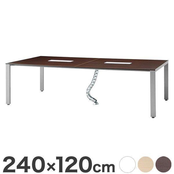ミーティングテーブル ケーブルダクト付き 240×120cm シルバー脚 会議用テーブル 会議テーブル 会議机 会議デスク テーブル 代引不可 代引不可