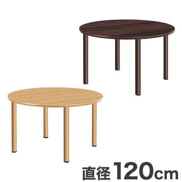 テーブル 丸形テーブル 12Φ スタンダードテーブル 福祉介護用 テーブル 机 代引不可