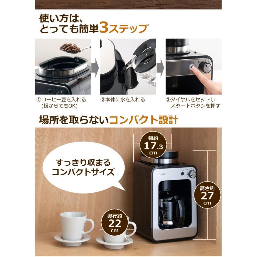 コーヒーメーカー 全自動 siroca シロカ crossline SC-A221SS シルバー コーヒー ステンレスメッシュフィルター 保温機能付き|rcmdhl|04