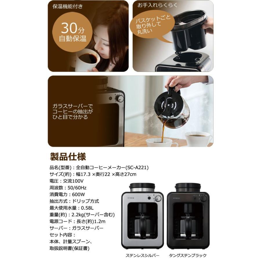 コーヒーメーカー 全自動 siroca シロカ crossline SC-A221SS シルバー コーヒー ステンレスメッシュフィルター 保温機能付き|rcmdhl|07