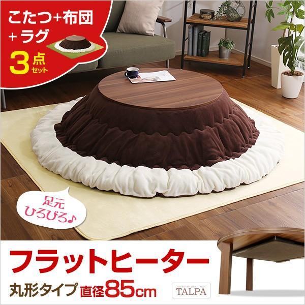 フラットヒーターこたつ【-Talpa-タルパ(丸型・85cm幅)】(こたつテーブル+掛布団+ラグの3点セット)(代引き不可)