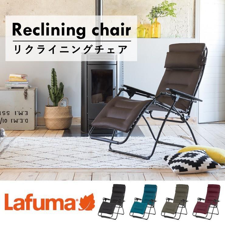 Lafuma ラフマ リクライニングチェア FUTURA AIR COMFORT フュチュラ エアコンフォート LFM3110 フランス製 2年保証 代引不可