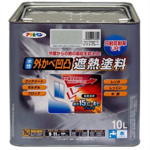 アサヒペン 水性外かべ凹凸遮熱塗料 ソフトグレー 10L 代引不可