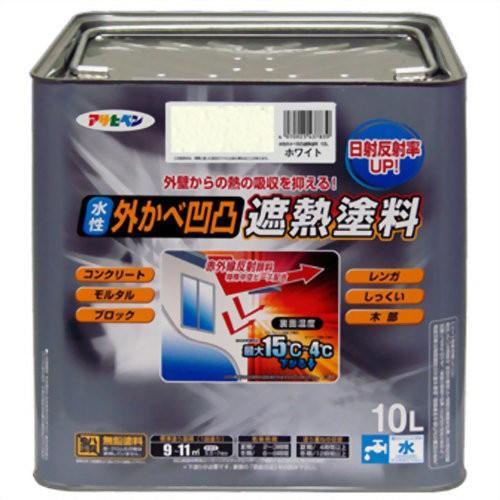 アサヒペン 水性外かべ凹凸遮熱塗料 ホワイト 10L 代引不可