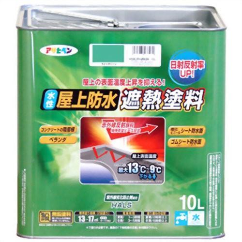 アサヒペン 水性屋上防水遮熱塗料 ライトグリーン 10L 代引不可