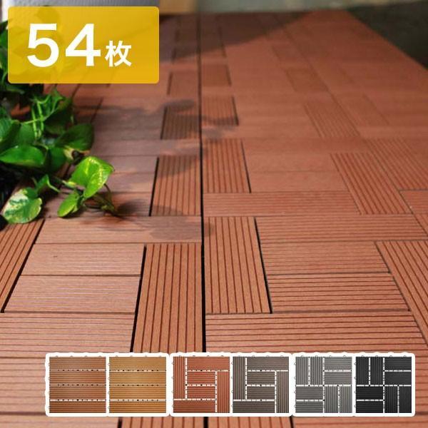ウッドパネル 54枚 ウッドデッキ 人工木 樹脂 ウッドタイル デッキ ベランダ フロアデッキ ジョイント式 設置簡単 庭 DIY 代引不可