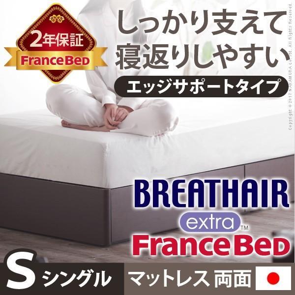 フランスベッド マットレス シングル ブレスエアー入りシングルサイズ 高反発 東洋紡 国産 日本製 代引不可