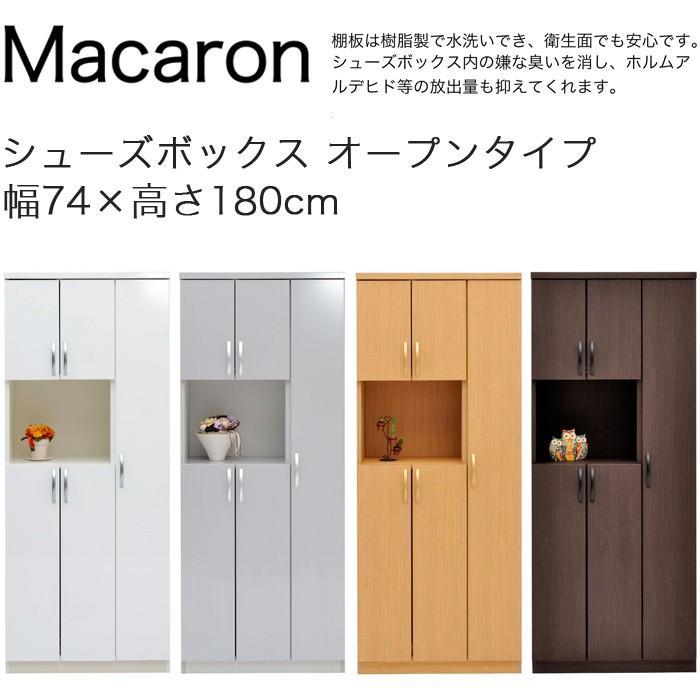本州・四国は開梱設置無料 シューズボックス 完成品 オープンタイプ オープンタイプ マカロン 74 日本製 共和産業 幅74×高さ180cm 代引不可