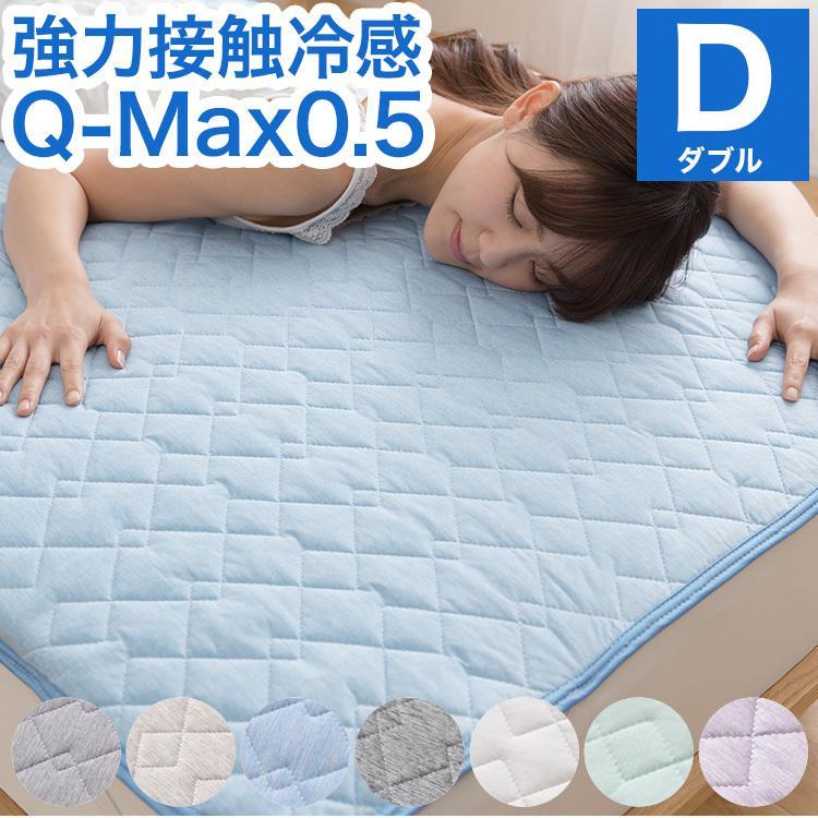 接触冷感 敷きパッド ダブル Q-MAX0.5 リバーシブル 抗菌防臭 冷却 省エネ エコ ひんやり クール 寝具 丸洗い ウォッシャブル rcmdhl
