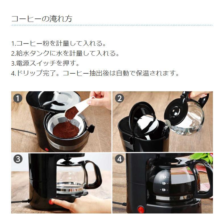 ドリップコーヒーメーカー 約650ml メッシュフィルター 保温機能 自動OFF機能 珈琲 コンパクト CF-02 KDCF-002B 簡単 rcmdhl 09