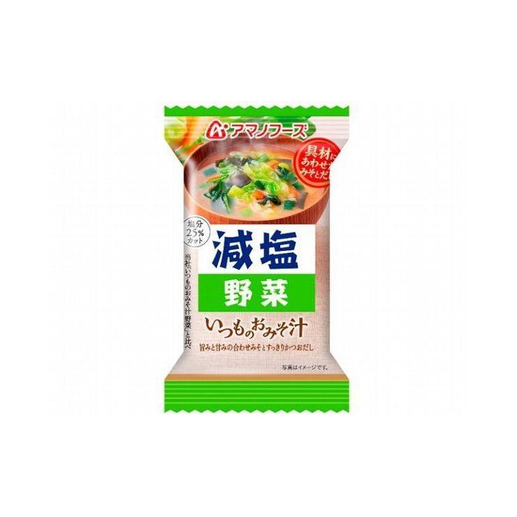 まとめ買い アマノフーズ 減塩いつものおみそ汁 野菜 10.1g x10個セット まとめ セット まとめ売り セット売り 業務用