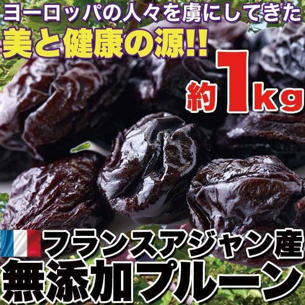 返品・キャンセル不可 美と健康の源 フランスアジャン産 無添加 プルーン1kg 常温商品 無添加 美容健康 代引不可|rcmdhl
