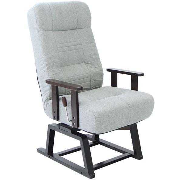 回転式高座椅子/リクライニングチェア 晶 肘付き 肘付き コイルバネ GY グレー(灰)
