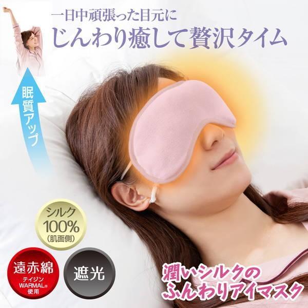 潤いシルクのふんわりアイマスク ポーチ付き ピンク|rcmdhl|02