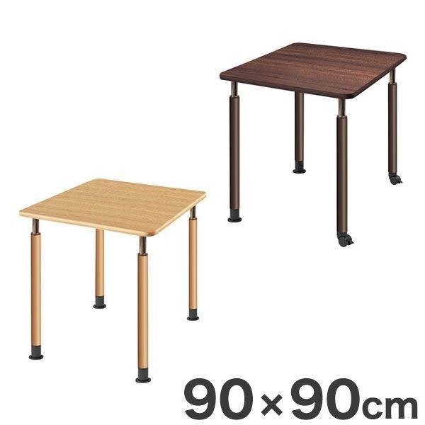 テーブル 昇降テーブル 90×90cm 福祉介護用 机 テーブル テーブル 代引不可