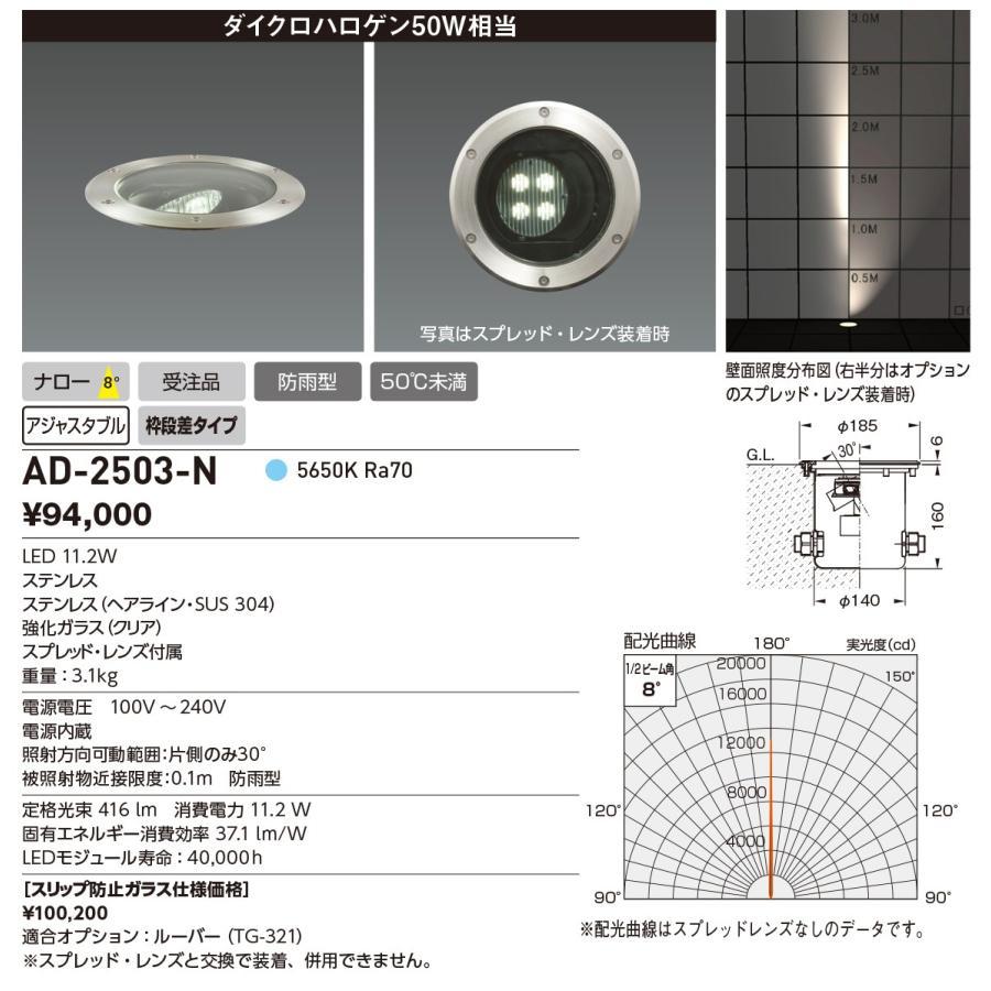 YAMADA 山田照明 エクステリア AD-2503-N